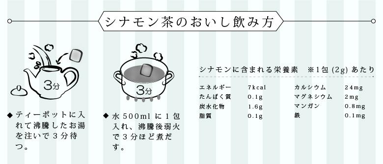 シナモン茶のおいし飲み方