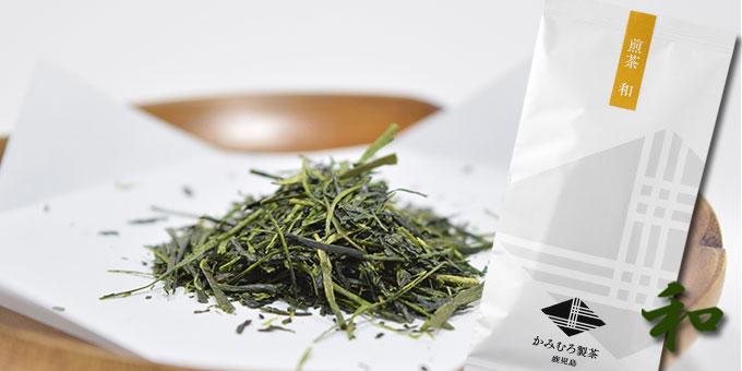 鹿児島煎茶和