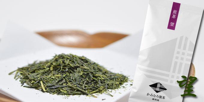 鹿児島煎茶望