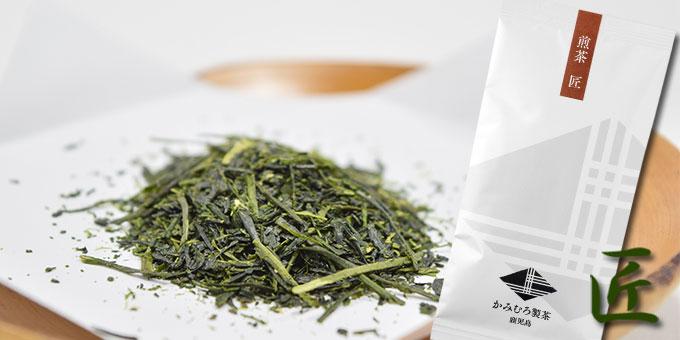 鹿児島煎茶匠