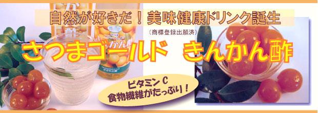 きんかん酢 ロゴイメージ