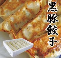 鹿児島・六白黒豚餃子