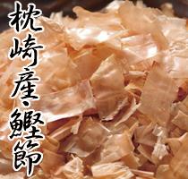 鹿児島・枕崎産鰹節